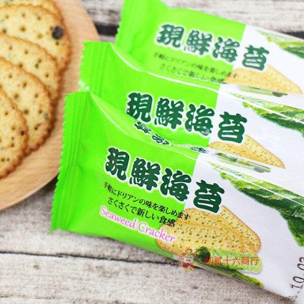 【0216零食會社】味覺百撰_現鮮海苔餅
