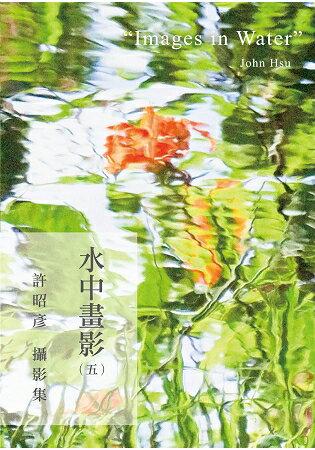 水中畫影(五)--許昭彥攝影集