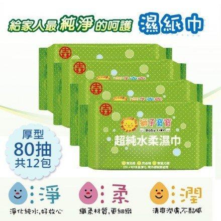 獅子寶寶 EDI超純水80抽 無盒 (12包/箱) (不含運、限宅配)