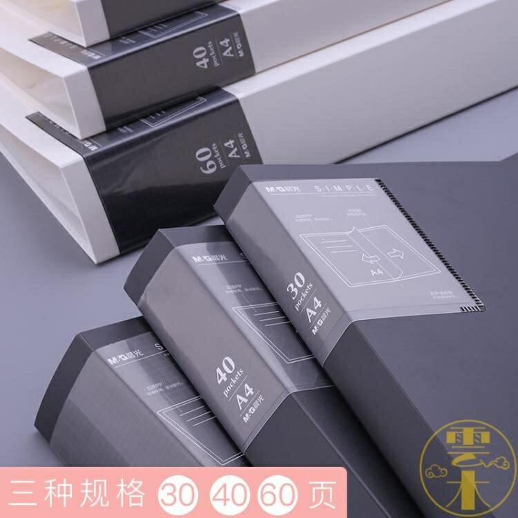 文件夾 A4資料冊30/40/60頁插頁袋文件夾子多層透明樂譜夾【天天特賣工廠店】