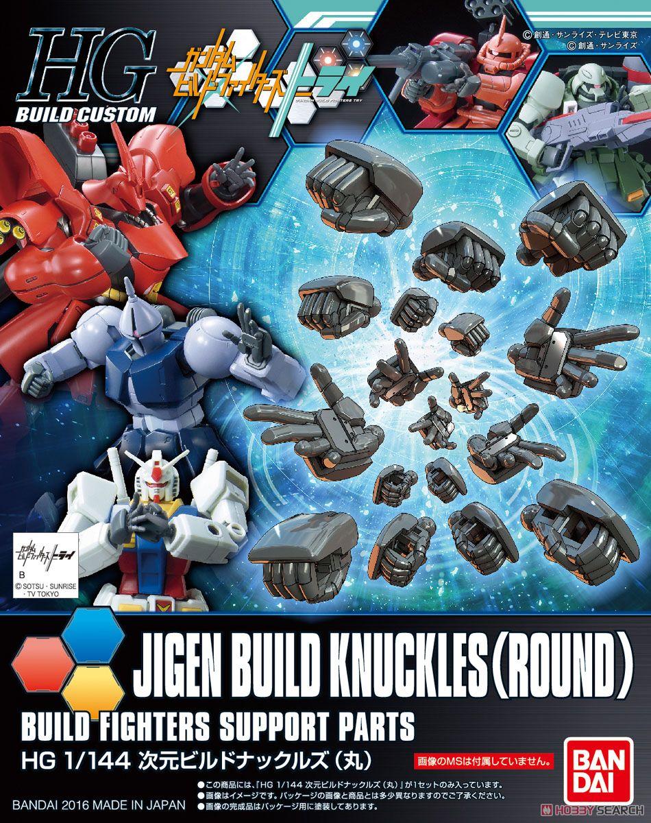 ◆時光殺手玩具館◆ 現貨 組裝模型 模型 鋼彈模型 BANDAI HGBC 1/144 鋼彈創鬥者 次元手掌 擴充零件 丸型