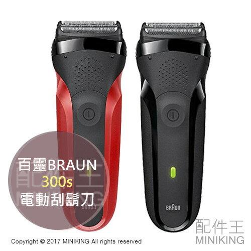 【配件王】日本代購德國百靈BRAUN300s電動刮鬍刀三鋒電鬍刀兩色充電LED顯示防水另310s