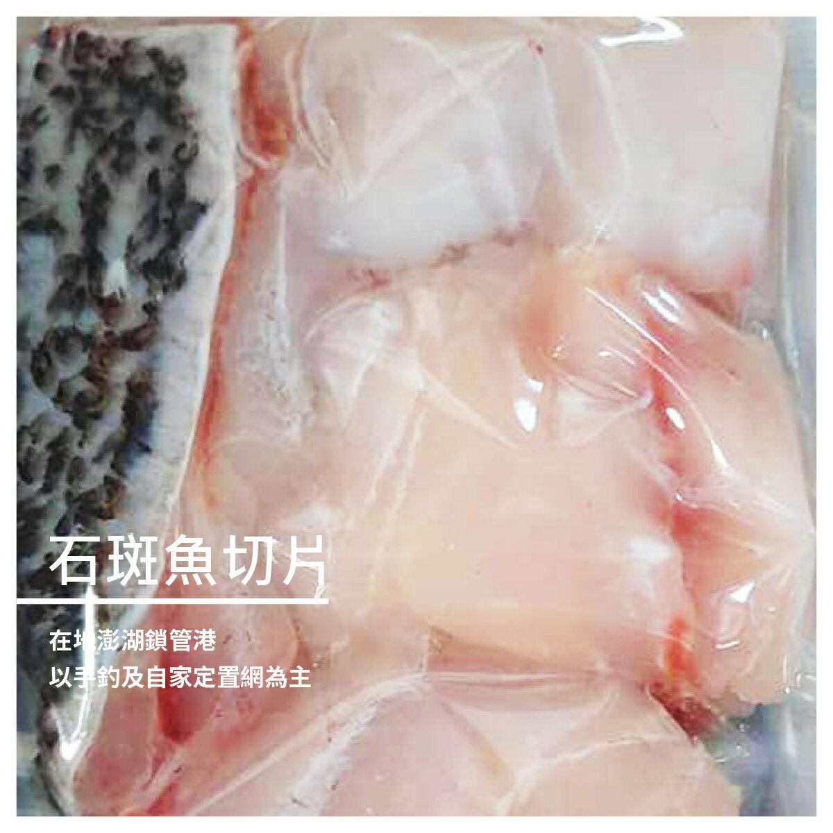 【澎湖魚力海鮮】石斑魚切片 250-300g/盒
