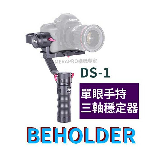 ◎相機專家◎ Beholder DS-1 單眼手持三軸穩定器 樂拍 陀螺儀 穩定器 5D3 6D 微電影 婚錄