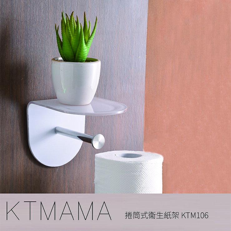【KTMAMA】 捲筒式衛生紙架/浴室收納架/浴室置物架/衛浴裝潢/DIY/不鏽鋼