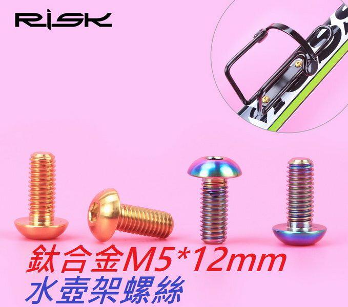【水壺架螺絲M5*12mm】RISK TC4鈦合金螺絲 自行車水壺架螺絲 鋁合金不銹鋼螺絲白鐵螺絲可參考