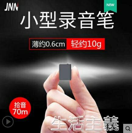 錄音筆 JNN-Q61錄音筆小型專業高清降噪錄音超長待機大容量上課用學生 兒童節新品