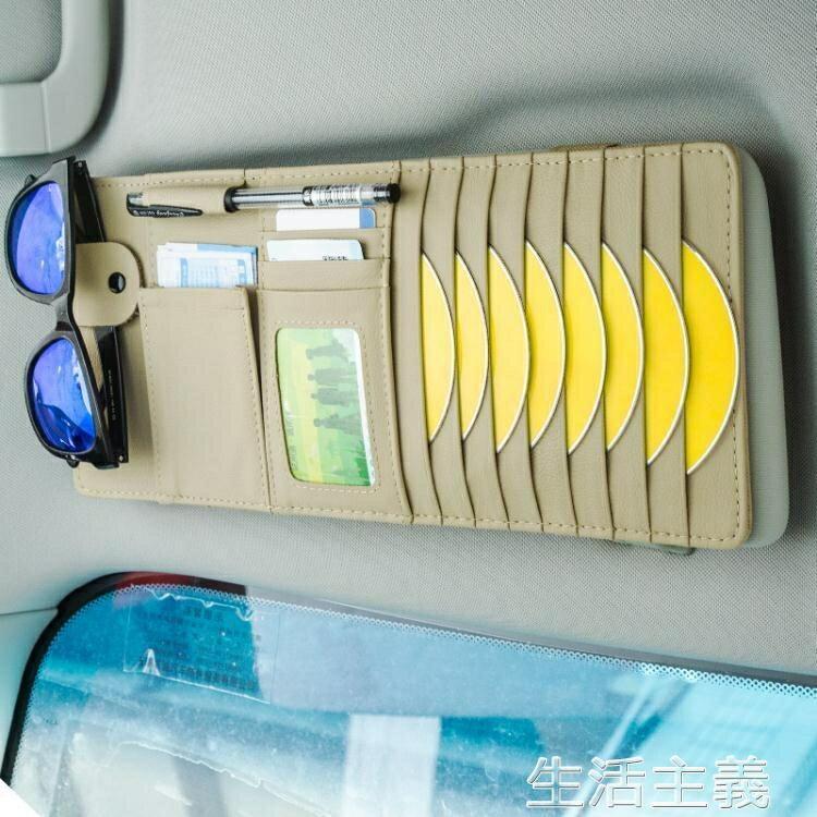 CD收納盒 車用遮陽板cd夾多功能車載CD包卡片收納袋光盤包汽車碟片套夾 母親節新品