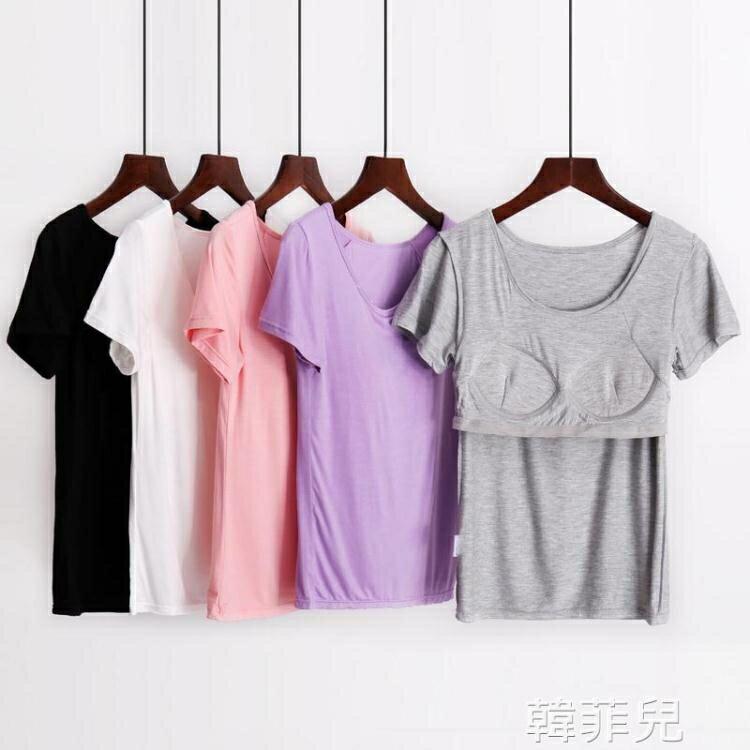 胸墊上衣 莫代爾帶胸墊短袖T恤 免穿文胸罩杯一體式上衣瑜伽純棉睡衣女夏季 【618特惠】