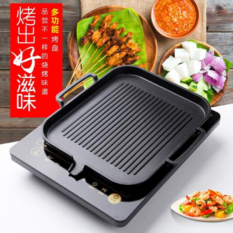 烤肉盤 電磁爐烤盤韓式麥飯石燒烤盤家用不黏無煙烤肉鍋商用鐵板燒烤肉盤 母親節新品