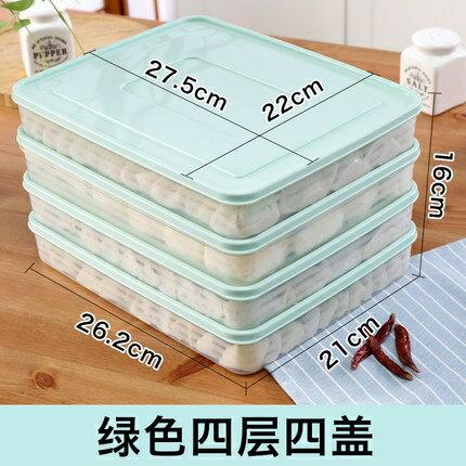 餃子盒 凍餃子速凍家用放水餃的托盤冰箱冷凍餛飩盒多層保鮮收納盒 兒童節新品