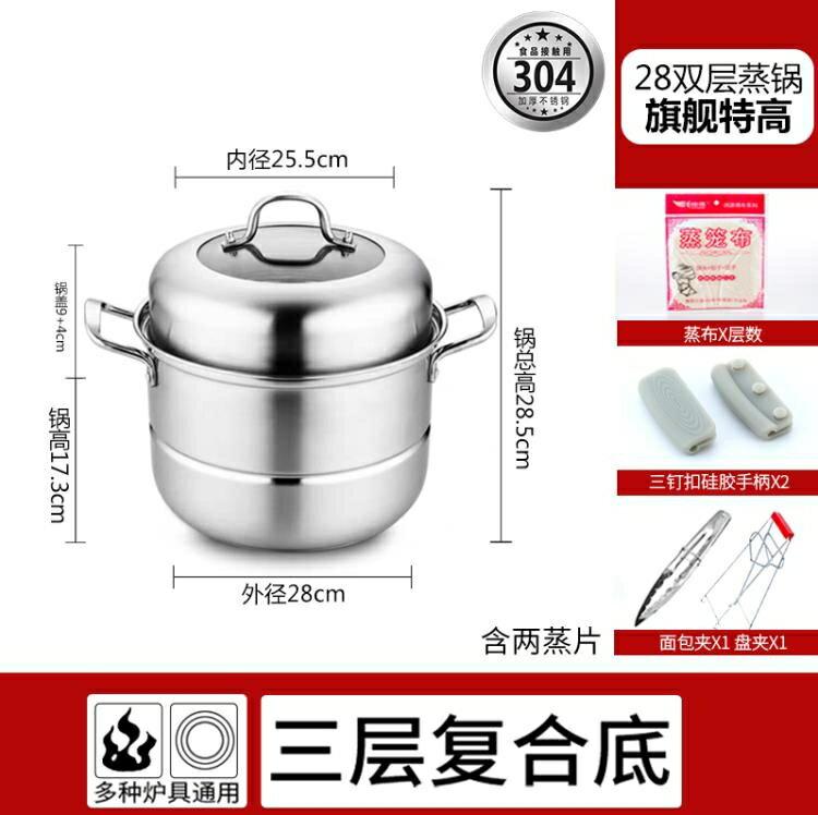 蒸籠 蒸鍋304不銹鋼三層加厚大號蒸籠饅頭家用雙層籠屜電磁爐煤氣灶用 母親節新品