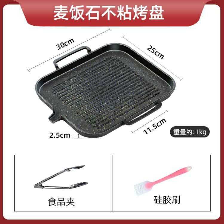 烤肉盤 電磁爐烤盤韓式麥飯石烤盤家用不黏無煙烤肉鍋商用鐵板燒燒烤肉盤 母親節新品