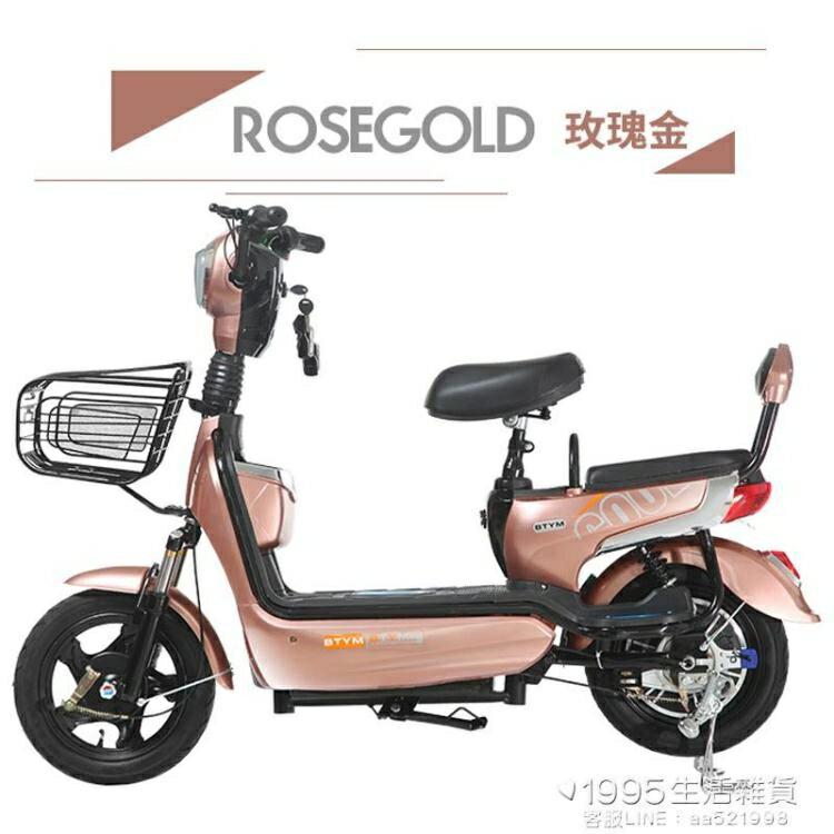 電動車 電動車新電瓶車男女學生電動自行車小型踏板車代步48V 全館促銷