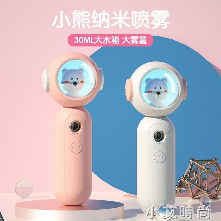 太空小熊納米噴霧器保濕補水儀臉部蒸臉器美容儀小型隨身便攜可愛 母親節新品