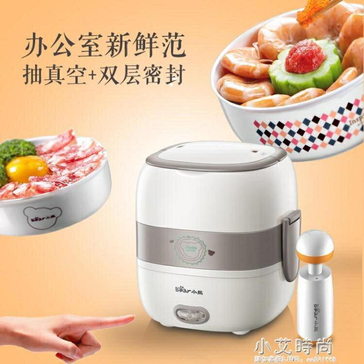 小熊電加熱飯盒自動保溫蒸煮飯菜學生上班族雙層插電便當帶飯神器 母親節新品