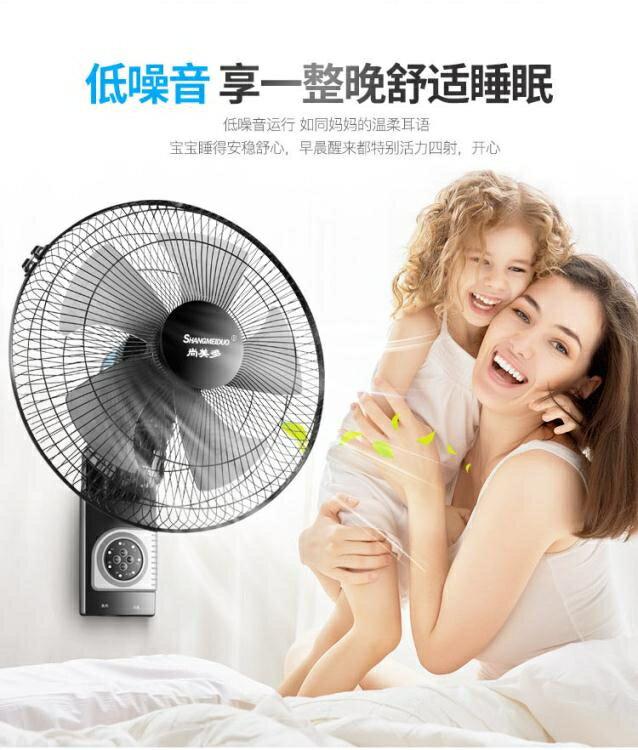壁扇壁掛式電風扇遙控16寸家用臺式牆壁工業搖頭掛式大風扇餐廳 母親節新品