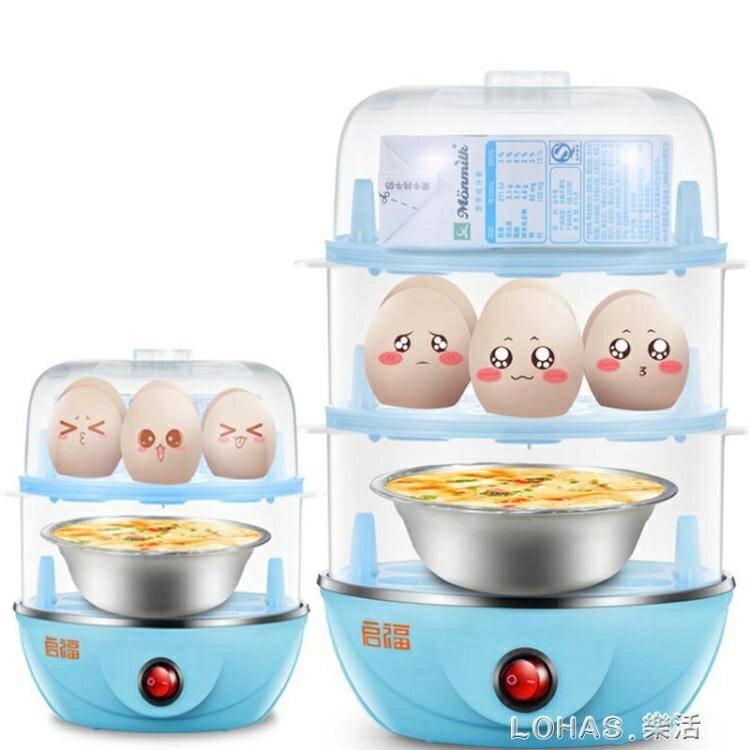 蒸蛋器雙層煮蛋機自動斷電小型迷你家用單層1人2蒸雞蛋羹神器 母親節新品