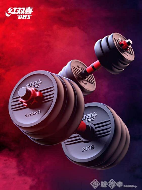 紅雙喜啞鈴男士健身家用器材亞玲杠鈴套裝可調節重量拆卸初學一對 新年禮物