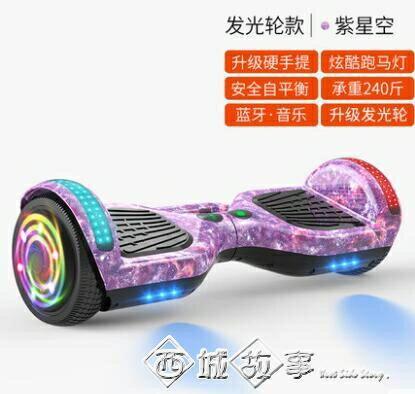 雷龍智能電動車雙輪兒童小孩代步車成年學生兩輪成人體感自平衡車 兒童節新品
