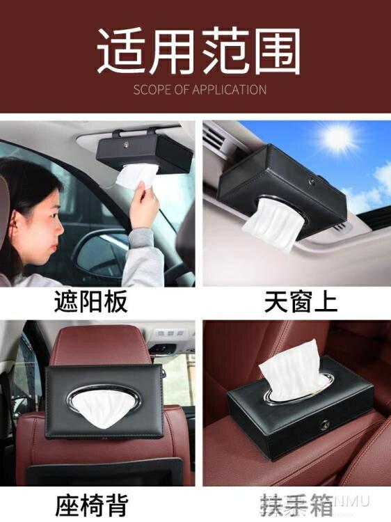 車載紙巾盒車掛式多功能遮陽板車用汽車椅背吸頂式車內抽紙套創意 母親節新品