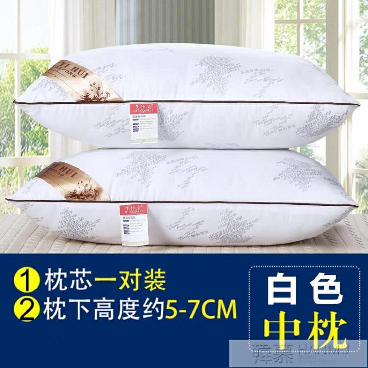 一對裝】枕頭枕芯一對羽絲絨枕單人成人學生可水洗軟枕 全館促銷