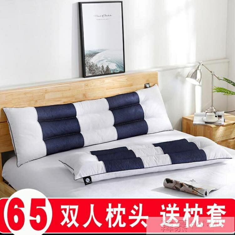 枕頭雙人枕芯硬枕頭頭長款情侶枕一體1.2m1.5米1.8床 【618特惠】