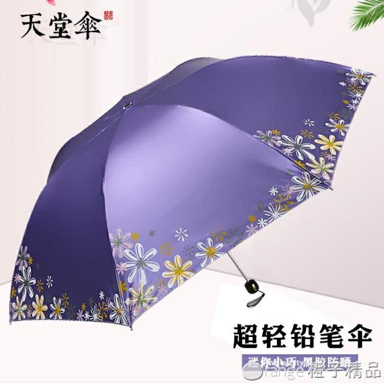 天堂傘黑膠防紫外線曬女三折疊輕小巧便攜晴雨傘兩用遮太陽鉛筆傘