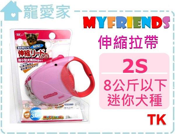 ☆寵愛家☆TK MyFriends伸縮拉帶-2S