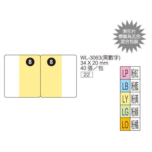華麗牌WL-3063雙面5色索引片20X34mm數字