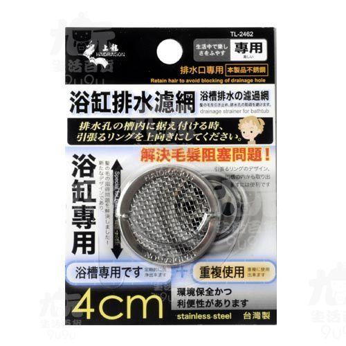 【九元生活百貨】龍族4cm浴缸排水濾網排水濾網