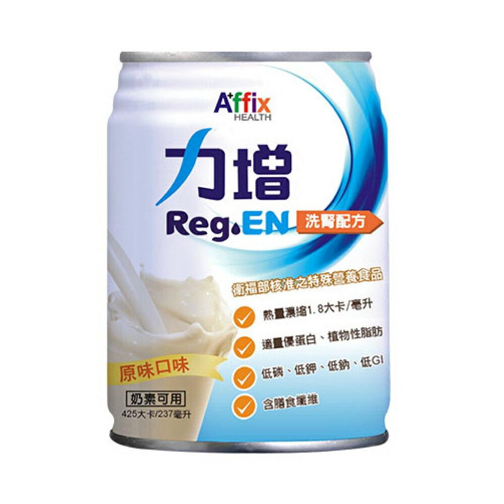 洗腎配方 (原味) 237ml*24罐/箱 加贈4罐 (奶素可食) 專品藥局【2018694】《樂天網銀結帳10%回饋》
