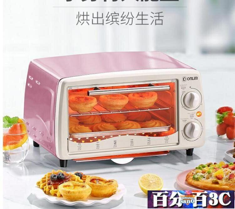 烤箱 東菱電烤箱家用烘焙小烤箱全自動小型迷你宿舍寢室蛋糕紅薯小容量  -免運-(洛麗塔)品質保證
