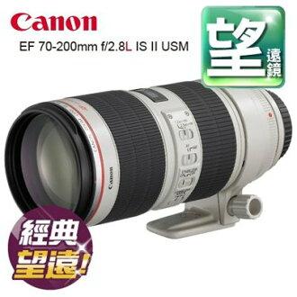 Canon EF 70-200mm f/2.8L IS II USM 彩虹公司貨 盒裝正經800