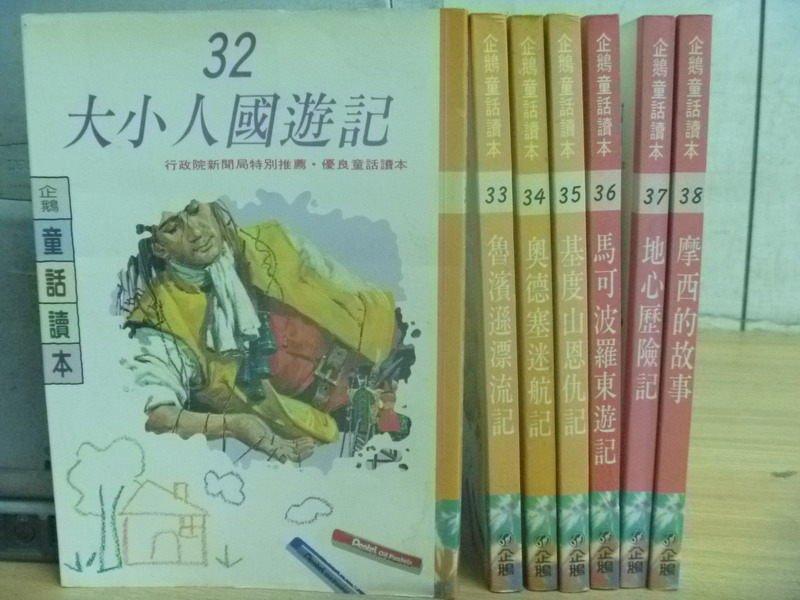 ~書寶 書T6/兒童文學_LGE~大小人國遊記_魯濱遜漂流記_馬可波羅東遊記_摩西的故事等
