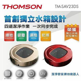 集雅社影音家電旗艦館:THOMSON湯姆盛TM-SAV23DS智慧型掃地機器人(兩色可選)6期0%公司貨免運(SAV09D改版)