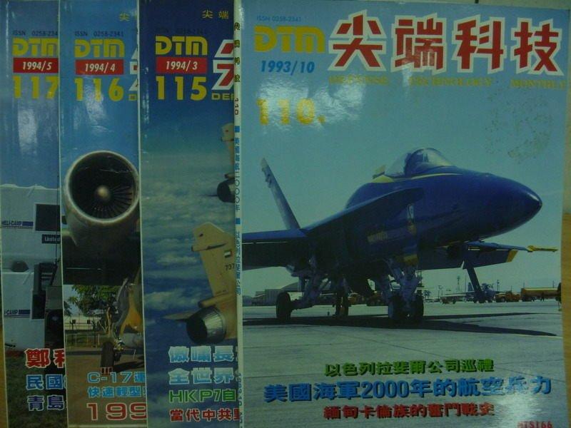 ~書寶 書T2/軍事_XCB~尖端科技_110^~117期間_共4本合售_美國海軍2000