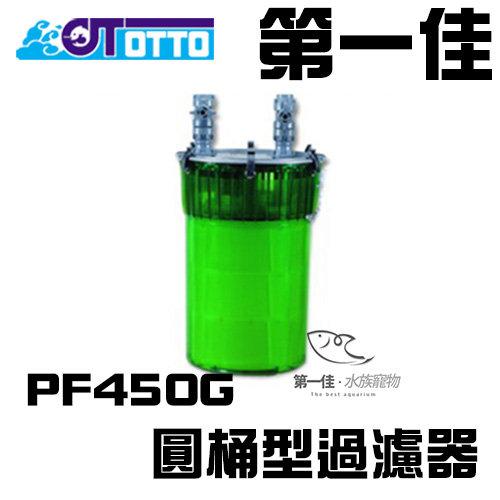 [第一佳 水族寵物] 台灣OTTO奧圖 圓桶型過濾器 PF450G 前置圓桶加強過濾效果空桶無馬達