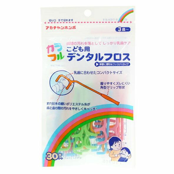 AKACHAN阿卡將彩色幼兒牙線棒3歲以上-30枚