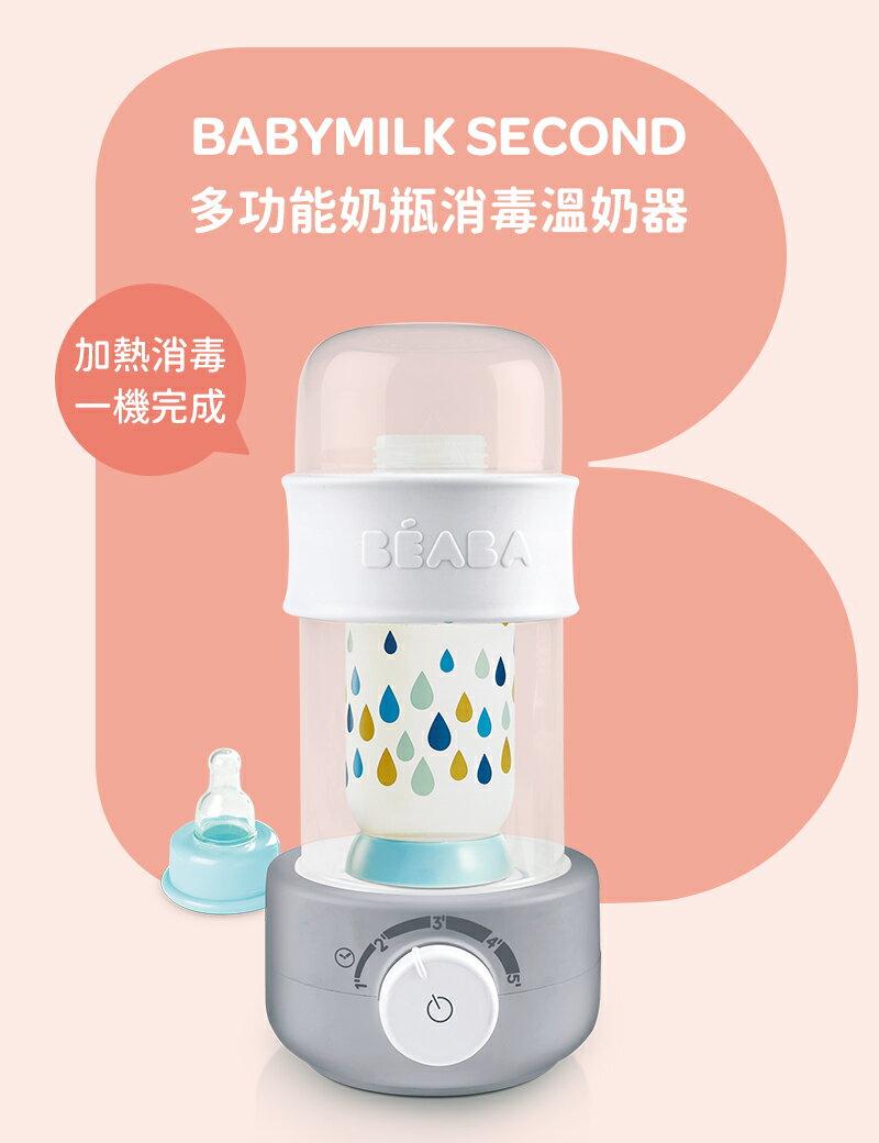 BEABA 多功能奶瓶消毒溫奶器【六甲媽咪】