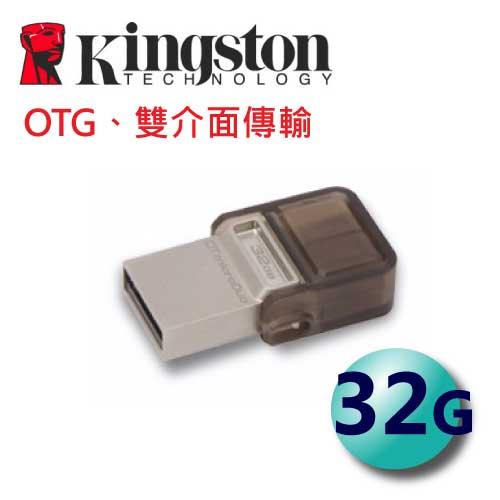 Kingston 金士頓 32GB microDUO OTG USB2.0 雙傳輸 隨身碟
