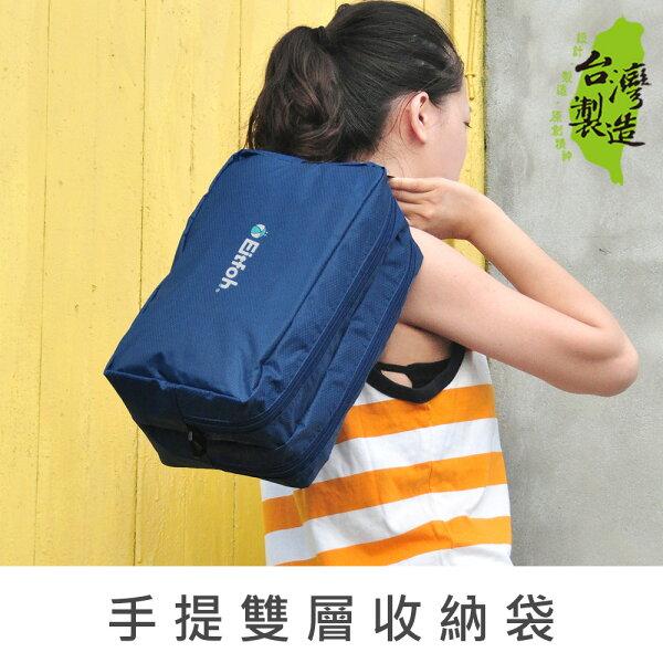 珠友文化:珠友SN-23013手提雙層收納袋防潑水分類收納袋衣物運動健身旅行-艾克福