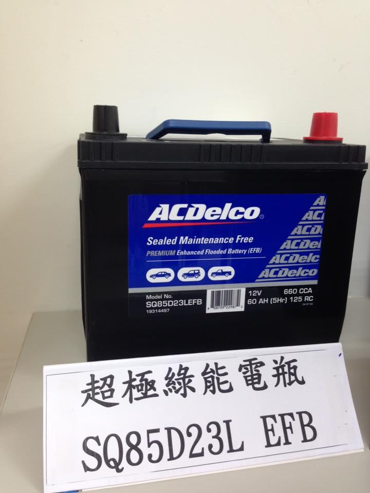 SQ85D23L EFB 免加水汽車電池(CX-5 SKY-G2.0用)