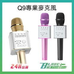 Q9無線藍芽專業麥克風 雙喇叭 K歌神器 手機K歌 藍芽喇叭 掌上KTV 降噪 Q7 K068【刀鋒】