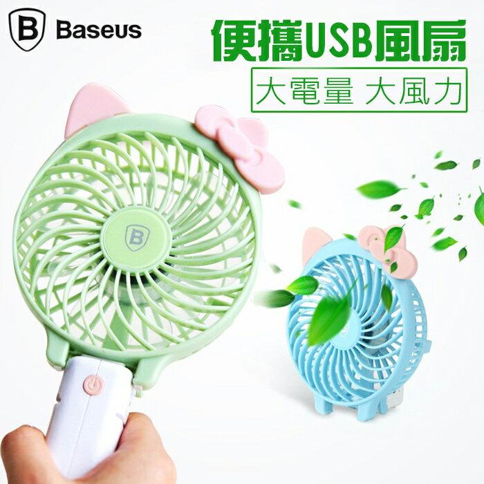 倍思BASEUS 愛麗絲迷你小風扇 手持式USB充電風扇 手持 折疊 便攜 大風力 隨身