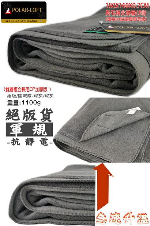 【SNOWTRAVEL】SW-550G台灣製軍規 POLAR-LOFT纖維550G/M2-CP24H全防風超保暖複合長毛雙層軍用毯