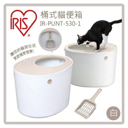 【力奇】IRIS 立桶式貓便盆(白) IR-PUNT-530-1 -1050元【加高防漏砂設計】(H092F01)