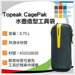 Topeak CagePak 水壺造型工具袋