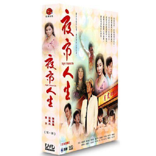 夜市人生DVD (第二部/第16-30集/5片裝) 陳美鳳/張晨光/劉羽謙