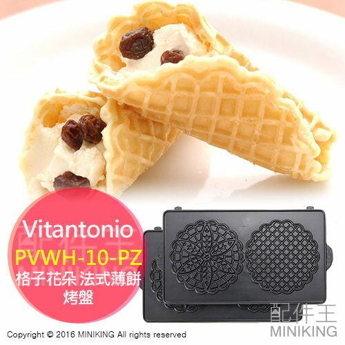 ~ 王~ Vitantonio PVWH~10~PZ 格子花朵 法式薄餅 鬆餅機 烤盤 V